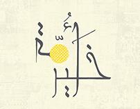 Khayr Omma - خير أمّة