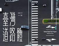 臺灣道路體 |Taiwan Road font
