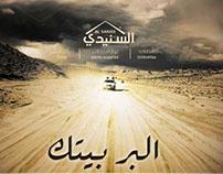 Al-Sanidi for Picnic supplies