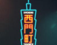 Ximending Taiwanese Snack Bar Visual Branding