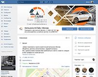 Обложка ВК для Автошколы ИНТАЙМ