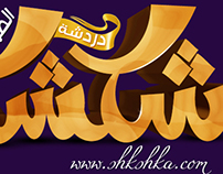 Shakshaka typography
