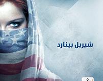 الاسلام الديمقراطي المدني | Bookcover