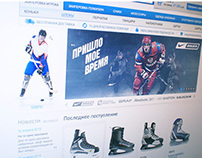 Hockey accessories online store «Римакс»