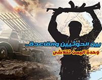 بين الحوثيين و القاعدة وحدة اليمن تتلاشى