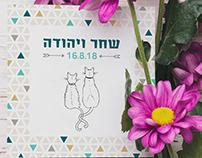 עיצוב הזמנה ♥ שחר ויהודה