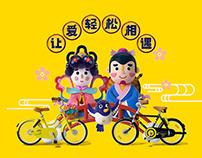ofo Qixi Festival card