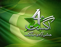 14 August Independence Day (Hum Sitaray)