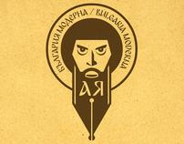 Bulgaria Moderna V1 Font