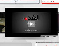 Al Ghad Newspaper Facebook App Design