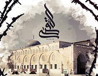 AL AQSA Calligraphy