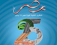 Egypt 25 Poster