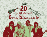 ВВ_20 years on the stage