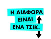 Ena Tsik