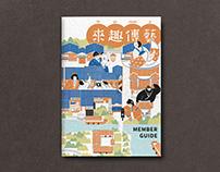 來趣傳藝 — 宜蘭傳藝中心年卡會員導覽手冊