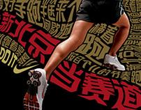 Beijing Marathon 2008