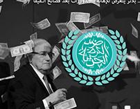 """against modern football"" in arabic"
