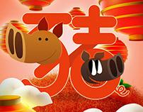 2019 豬事大吉HAPPY NEW YEARS