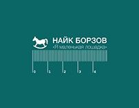 Найк Борзов - Лошадка