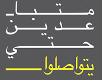 Communication Arabic Poster
