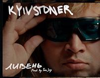 Style for Kyivsoner - Ливень