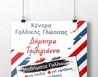 French school Dimitra Tsiligianni poster