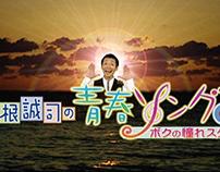 関西テレビ「宮根誠司の青春ソング♪」