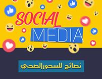 Social Media - Creativa Club نصائح للسحور الصحي