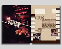 """Hidden Track"" (尋找周杰倫)"