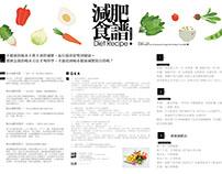 |字級行距| 減肥食譜