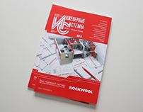 magazine «Engineering Systems»