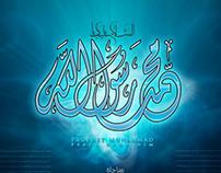 Mohammed Rasol Allah