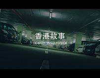 香港故事 Hong Kong Stories