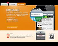 www.guokr.com/zone/mobile/