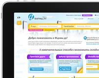 Фирмы.ру / firmy.ru