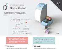 [제품] Daily Scent