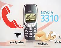 نوكيا3310