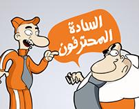 Al Sada Al mohtarifoon