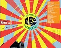 Tadanoori Yokoo Inspired Timeline