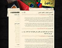 nazhoon.com | Arabic Blog Redesign