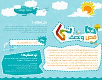 Qas w Lasq | Arabic Blog Design