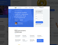 Landing page for the webinar of Aleksey Krasikov