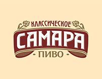Редизайн этикетки пива Самара