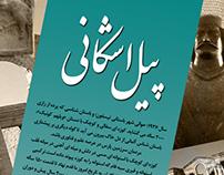 Poster-Banner