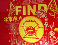2013腾讯北分晚会——FIND北京范儿