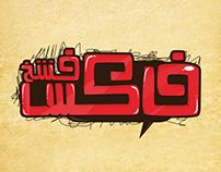 Fakes fashhk - Typography