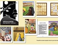 Book design/Оформление книги