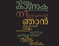 Malayalam Quote Poster