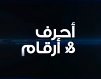 Des Chiffres Et Des Lettres - Arabic Version