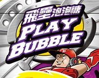 Play Bubble/飛壘泡泡糖新角色+包裝設計